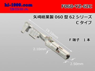 矢崎総業060型62シリーズCタイプF端子-F060-YZ-62C
