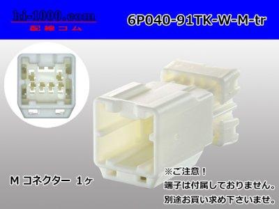 矢崎総業040型91コネクタTKタイプ6極Mコネクタのみ(端子無し)/6P040-91TK-W-M-tr