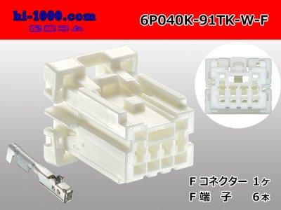 矢崎総業040型91コネクタTKタイプ6極Fコネクタ(端子付)/6P040K-91TK-W-F