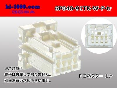 矢崎総業040型91コネクタTKタイプ6極Fコネクタのみ(端子無し)/6P040-91TK-W-F-tr