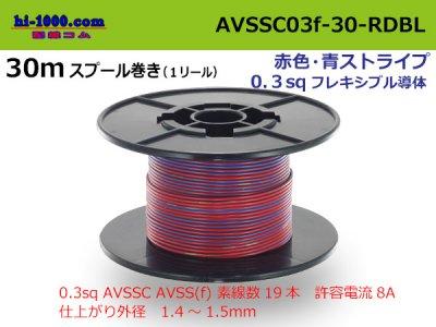 住友電装 AVSSC0.3f スプール30m巻き 赤色・青ストライプ/AVSSC03f-30-RDBL
