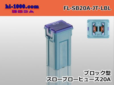 ブロック型スローブローヒューズ低アンペアタイプ20A水色/FL-SB20A-JT-LBL