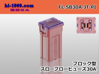 ブロック型スローブローヒューズ低アンペアタイプ30Aピンク色/FL-SB30A-JT-PI