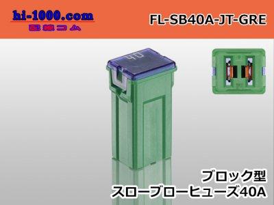 ブロック型スローブローヒューズ低アンペアタイプ40A緑色/FL-SB40A-JT-GRE