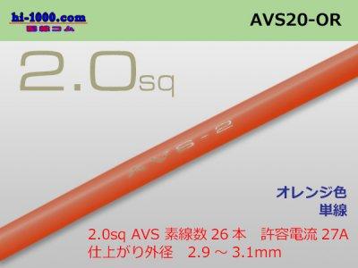 住友電装 AVS2.0(1m)オレンジ色/AVS20-OR