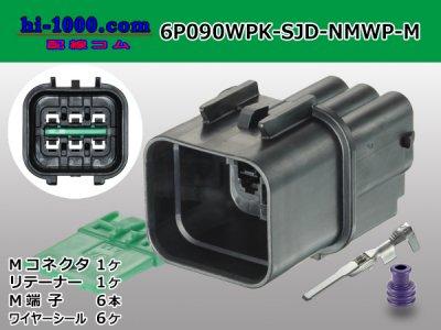 古河電工(旧三菱)NMWPシリーズ6極防水Mコネクタ/6P090WPK-SJD-NMWP-M