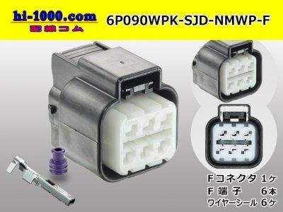 古河電工NMWPシリーズ6極防水Fコネクタ/6P090WPK-SJD-NMWP-F