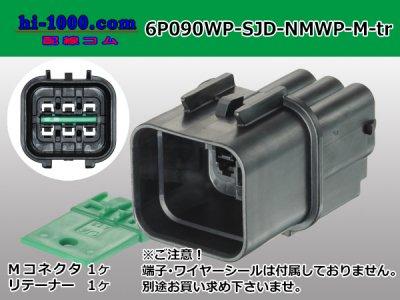 古河電工NMWPシリーズ6極防水Mコネクタのみ/6P090WP-SJD-NMWP-M-tr