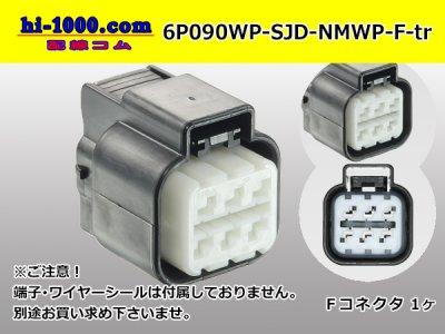 古河電工NMWPシリーズ6極防水Fコネクタ/6P090WP-SJD-NMWP-F-tr