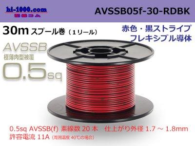 住友電装AVSSB0.5f スプール30m巻き 赤...