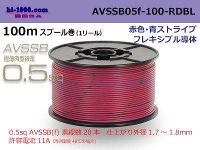 住友電装AVSSB0.5f スプール100m巻き ...