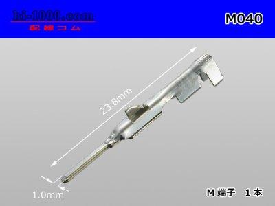 矢崎製040型オス端子非防水/M040