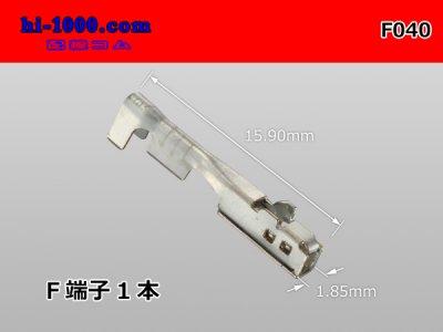矢崎製040型メス端子非防水/F040