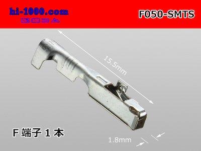 住友TSシリーズ050型メス端子非防水/F050-SMTS