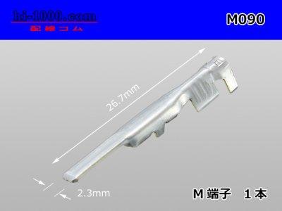 090型住友HM/MTシリーズ非防水オス端子/M090