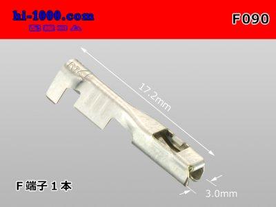 090型住友HM/MTシリーズ非防水メス端子/F090