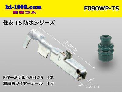 090型TS【防水】メス端子/F090WP-TS