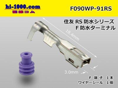 090型RS防水(旧91防水)シリーズメス端子/F090WP-91RS