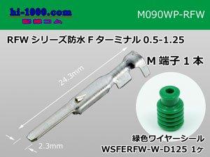 090型RFW【防水】シリーズオス端子/M090WP-RFW