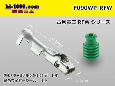 090型RFW【防水】シリーズメス端子/F090WP-RFW