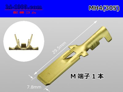 H4(305型)オス端子/MH4
