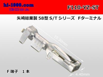 矢崎総業58コネクタ S/Tタイプ メス端子/F110-YZ-ST