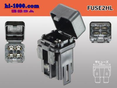 2連ブレード型ヒューズホルダー/FUSE2HL
