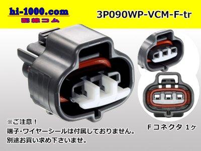 住友電装090型VCM防水3極メス端子側コネ...