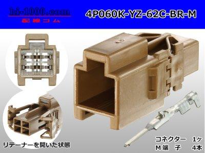 矢崎総業060型62シリーズCタイプ 4極オスコネクタ茶色(端子付)4P060K-YZ-62C-BR-M