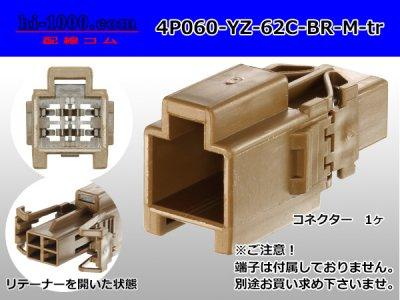 矢崎総業060型62シリーズCタイプ 4極オスコネクタ茶色(端子無し)4P060-YZ-62C-BR-M-tr
