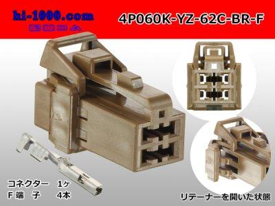 矢崎総業060型62シリーズCタイプ 4極メスコネクタ茶色(端子付)4P060K-YZ-62C-BR-F