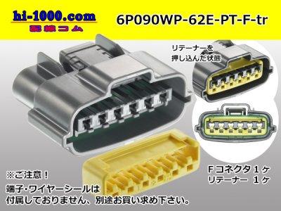 住友電装090型62防水シリーズEタイプ6極Fコネクタのみ(灰色)/6P090WP-62E-PT-F-tr