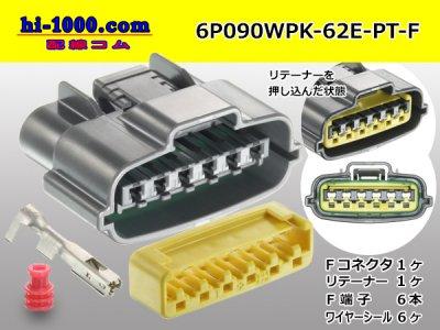 住友電装090型62防水シリーズEタイプ6極Fコネクタ(灰色)端子付/6P090WPK-62E-PT-F
