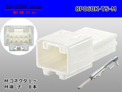 住友電装060型TSシリーズ8極Mコネクター(端子付)/8P060K-TS-M