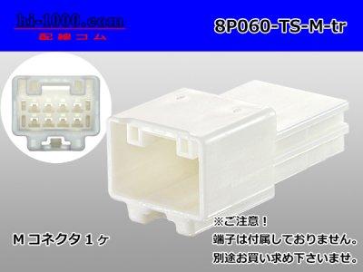 住友電装060型TSシリーズ8極Mコネクター(端子無し)/8P060-TS-M-tr