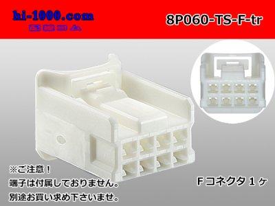住友電装060型TSシリーズ8極Fコネクター(端子無し)/8P060-TS-F-tr