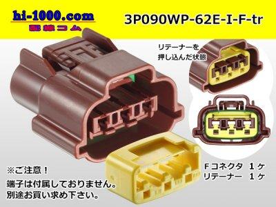 住友電装090型62防水シリーズEタイプ3極Fコネクター(茶色)端子無/3P090WP-62E-I-F-tr
