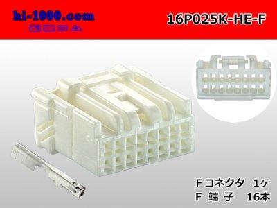 住友電装製025型非防水HEシリーズ16極Fコネクタ/16P025K-HE-F