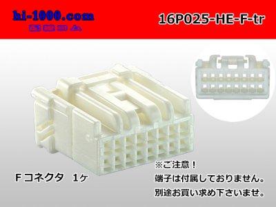 住友電装製025型非防水HEシリーズ16極Fコネクタのみ(端子無し)/16P025-HE-F-tr
