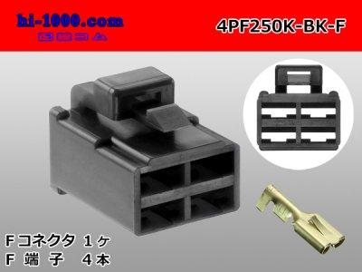 250型4極PFシリーズ黒色Fコネクタキット/4PF250K-BK-F