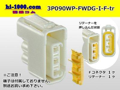 古河電工090型WFDG防水3極Fコネクタ(端子無)/3P090WP-FWDG-I-F-tr