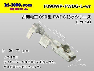 古河電工090型WFDG防水シリーズF端子/F0...