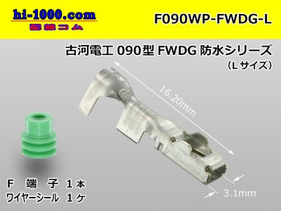 古河電工090型WFDG防水シリーズF端子(WS...