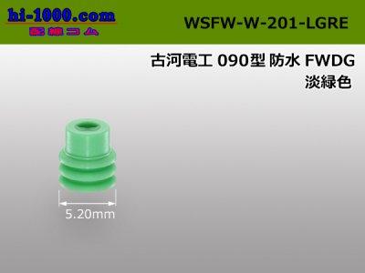 古河電工090型WFDGワイヤーシール淡緑色...