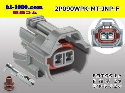 住友MTシリーズ2極Fコネクタ(端子、ワイヤーシール付)灰色/2P090WPK-MT-JNP-F