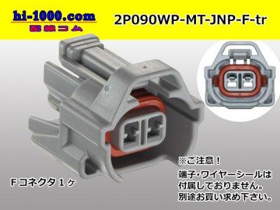 住友電装090型MT防水シリーズ2極Fコネクタのみ[灰色](端子無し)/2P090WP-MT-JNP-F-tr