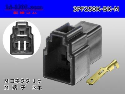 250型3極PFシリーズ黒色Mコネクタキット...