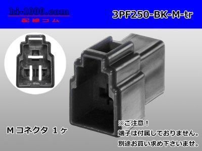 250型3極PFシリーズ黒色Mコネクタ(端子...