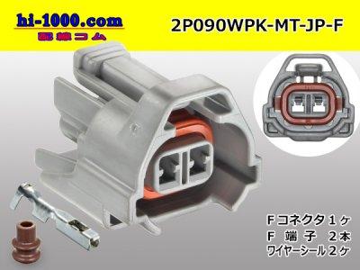 住友MTシリーズ2極Fコネクタ(端子、ワイヤーシール付)灰色/2P090WPK-MT-JP-F