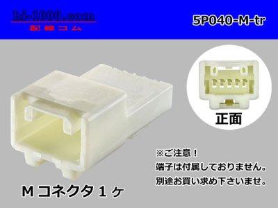 5P(040型)オスコネクタのみ(オス端子無し)/5P040-M-tr
